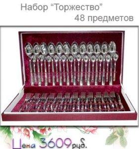 Подарочный набор столовых приборов. 48 предметов.