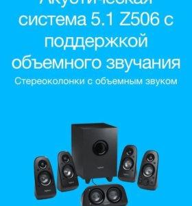Акустическая система 5.1