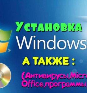 Установка Windows. Программ