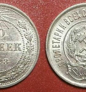 20 копеек 1923года
