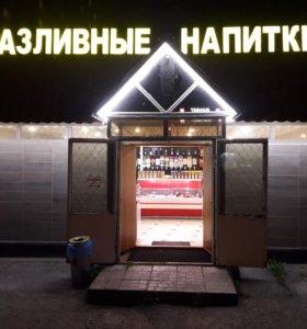 Продавец в магазин разливные напитки