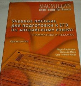 Учебник по английскому языку. Macmillan Exam Skill