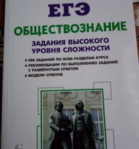 Подготовка к ЕГЭ. Обществознание
