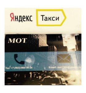 """Водитель такси с личным автомобилем для работы в """"ЯНДЕКС.ТАКСИ"""""""