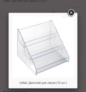 Дисплей для гель-лаков на 12-15 штук(Runail)