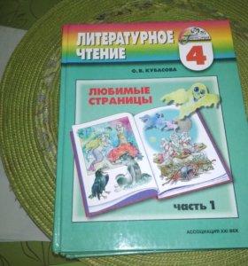Книги учебники 4 класс Гармония