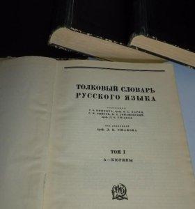 Толковый словарь русского языка в 4тт
