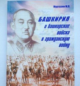 Башкирия и башкирские войска в гражданскую войну.