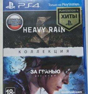 Heavy rain/ За гранью