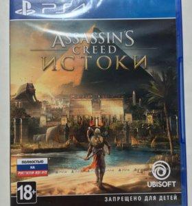 Assassin Creed Истоки