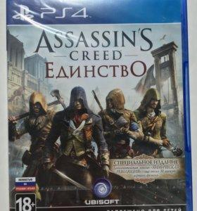 Assassin Creed Единство