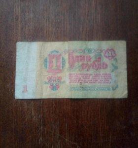 1 советский рубль и 5,000 рублей 1995 года