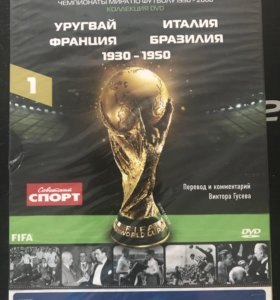 Диски с записью чемпионатов мира по футболу с 1930