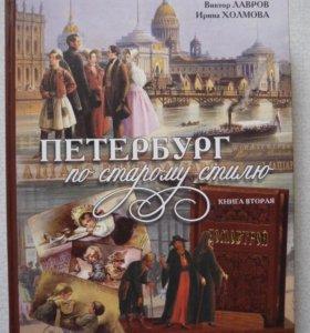 Петербург по старому стилю. Книга вторая