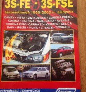 Ремонт и обслуживание 3S-FE 3S-FSE