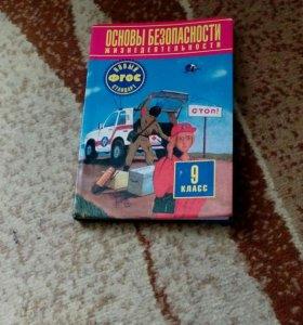 Обж ФГОС 9 класс