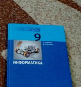 Учебник Информатики ФГОС
