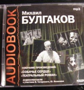 Аудиокнига MP3