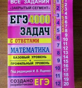 4000 задач ЕГЭ по математике