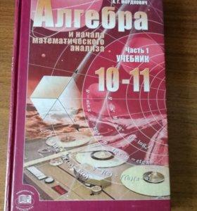 Алгебра, Мордкович, 10-11 класс, учебник