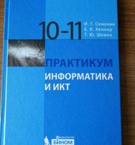 Информатика и ИКТ, 10-11 класс, Семакин