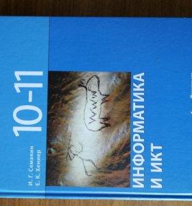 Учебник по информатике, Семакин, 10-11 класс