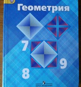 Геометрия, 7-9 класс, Атанасян
