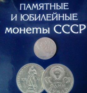 """Юбилейная 5 р. """" Шайба"""" (1987г)+БОНУС"""
