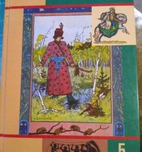 Учебник Литература 5 класс,могу передать в Москве