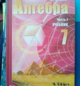 Алгебра за 7 класс
