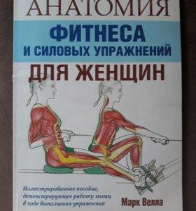 Книга анатомия фитнеса для женщин