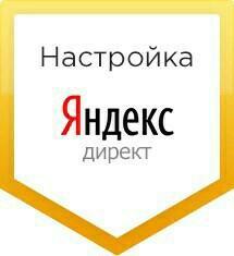 Яндекс.Директ. Настройка и ведение