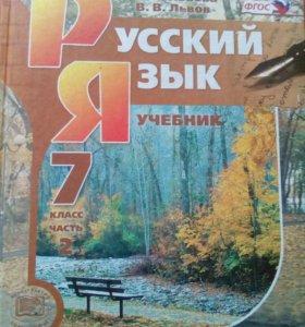 Русский язык 7 класс (все части).