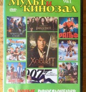 Сборник фильмов: Хоббит, Сумерки 2, Астерикс и др.