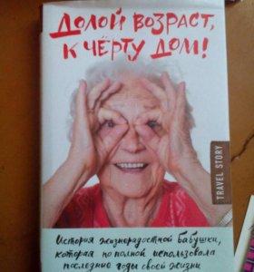 """Книга """"Долой возраст, к черту дом"""""""