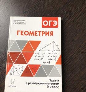 Для подготовки к огэ по математике