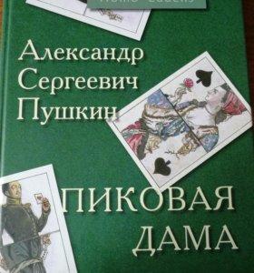 Пушкин, Пиковая дама