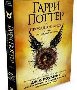 Продам книги Гари Поттера