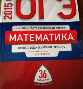 ОГЭ математика, 36 вариантов
