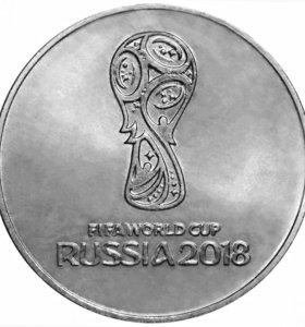 МОНЕТА к ЧМ по футболу 2018