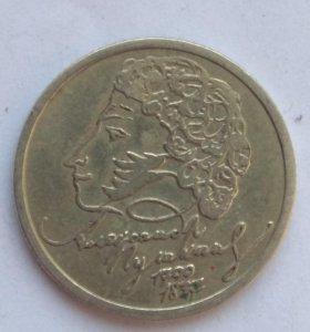 Юбилейная Монета 1 рубль Пушкин 1999 г.