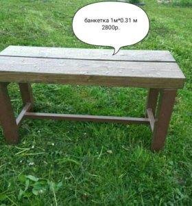 Садовая мебель (банкетка) 1*0.31м