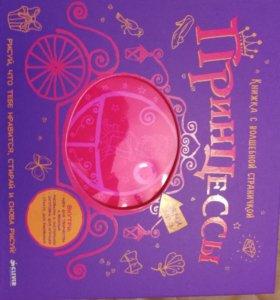 Новая Книжка с волшебной страничкой Принцессы