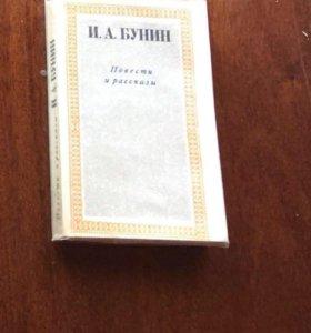 И. А. Бунин Повести и рассказы