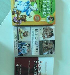 Книги ,комаровский ,дети ,семья