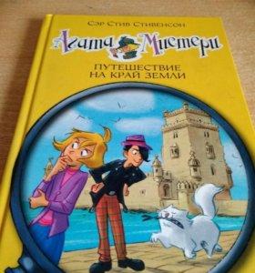 Книга Агата Мистери