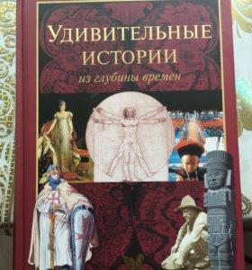 Книга иллюстрированная