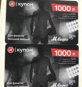 Два купона в Мвидео номиналом 1000 рублей