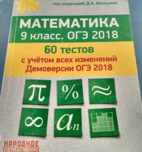Огэ о математике