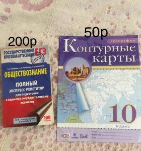 Школьные справочники